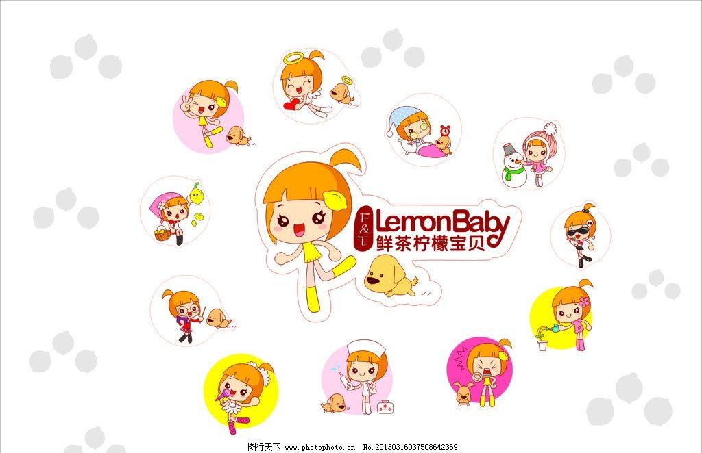 柠檬宝贝奶茶 奶茶 矢量图 小狗 卡通人物 广告设计 logo设计 卡通