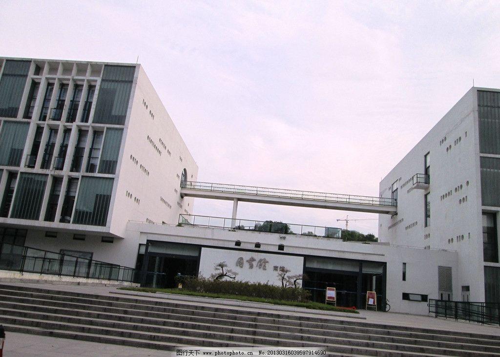 图书馆 深圳大学 校园的路 深大 教学楼 校园 深圳大学摄影 园林建筑