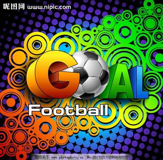 黑白足球 立体英文字 五角星 同心圆花纹 放射性光线 足球主题矢量图
