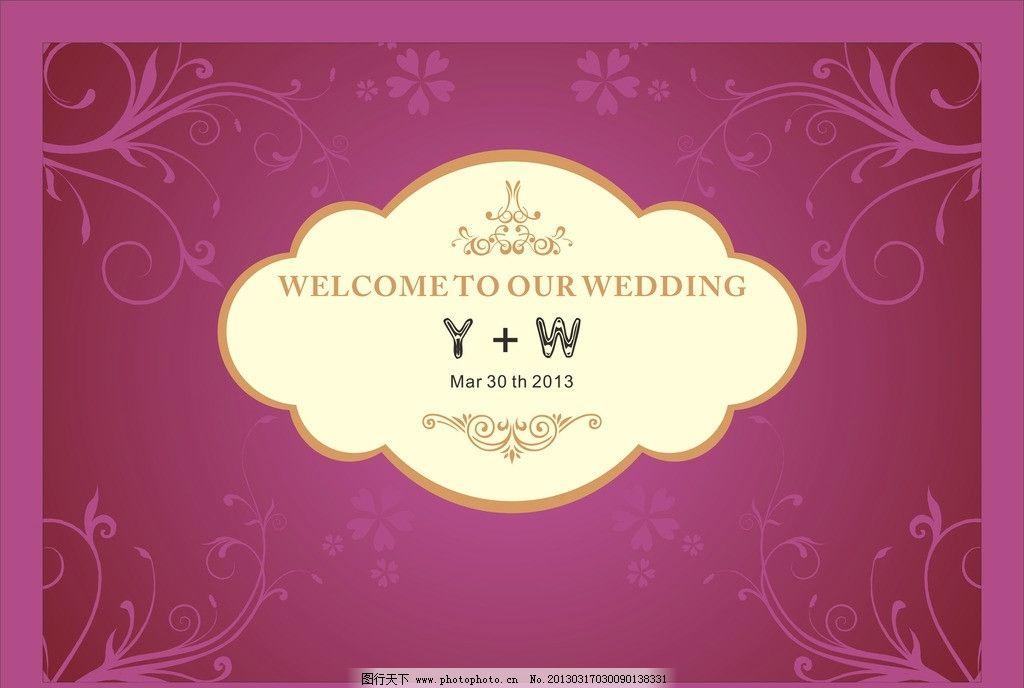 豪华婚礼紫色喷绘设计制作图片