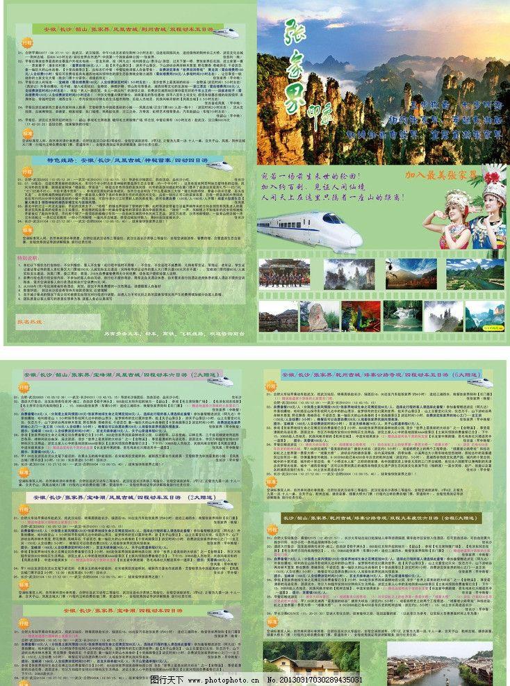 旅游 dm 张家界 凤凰古城 名俗民风 线路 映象 dm宣传单 广告设计