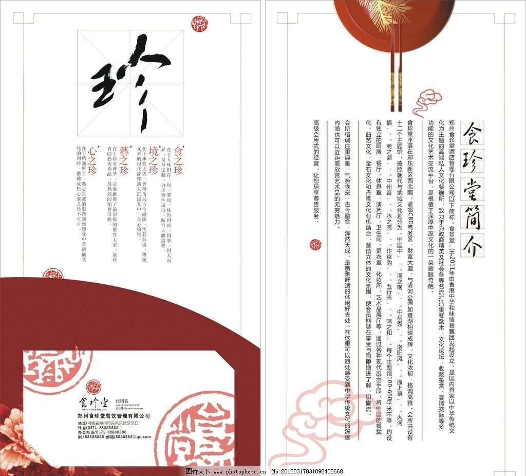 会员卡 云纹 红章 牡丹 传统 中国风 其他设计 广告设计 矢量 cdr