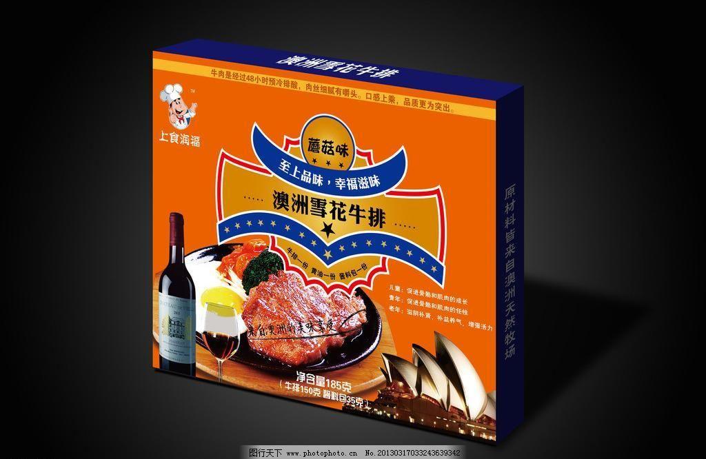 ai 包装设计 广告设计 红酒 牛排 纸盒包装 高档牛排纸盒包装(展开图)