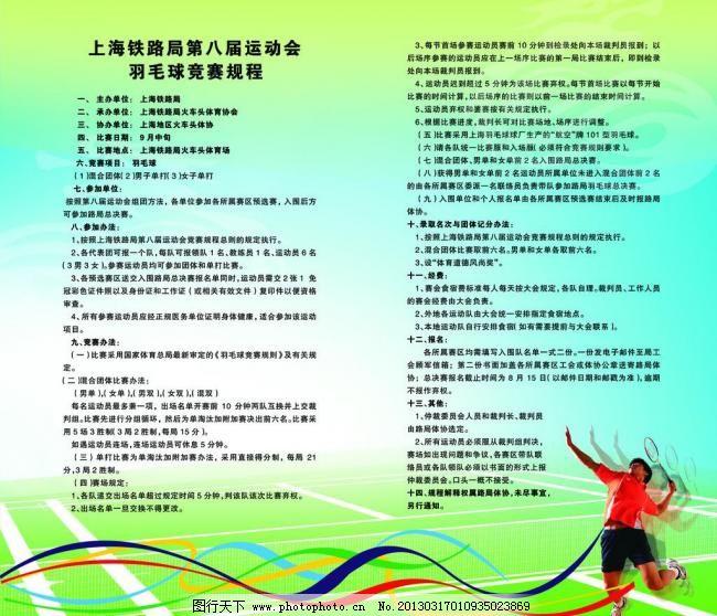 源文件 运动会 运动员 秩序册 秩序册 运动会 运动员 羽毛球 橱窗展板