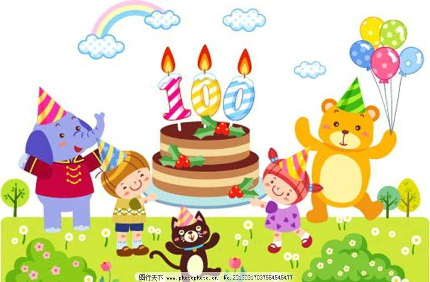 小熊吃蛋糕 过生日 生日蛋糕 小兔子 小猴子 小象 大象 蜡烛