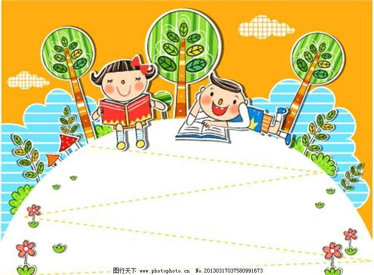 卡通儿童 儿童 小孩 孩子 男孩 女孩 读书 看报纸 学习 看书 绿树