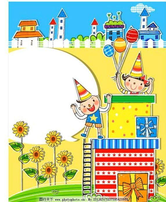 儿童游乐场 游乐场 游乐园 礼物 礼品 城堡 建筑 房屋 向日葵 草地 插画 水墨 水彩 油画 背景画 动漫 卡通 梦幻 图画素材 梦幻素材 童话世界 背景素材 卡通人物 卡通娃娃 梦想世界 儿童世界 卡通玩偶 漫画 梦幻世界 天堂 动漫玩偶 卡通设计 动画设计 动漫设计 幼儿卡通 矢量卡通设计 广告设计 矢量 EPS