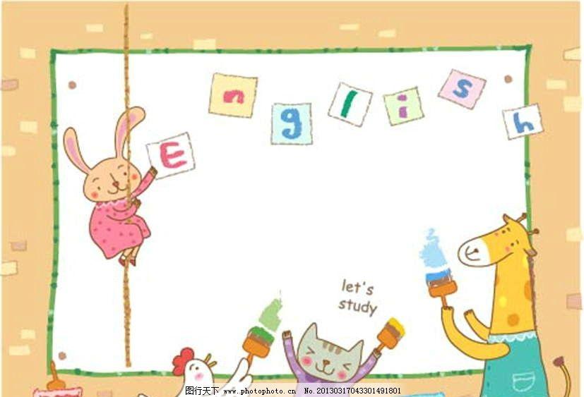 英文学习 黑板 拼图 长颈鹿 小猫 小鸡 小兔子 学习英语 英文字母