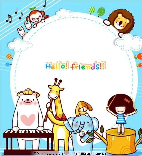 电子乐队 键盘 钢琴 唱歌 音乐会 小动物 长颈鹿 大象 小象