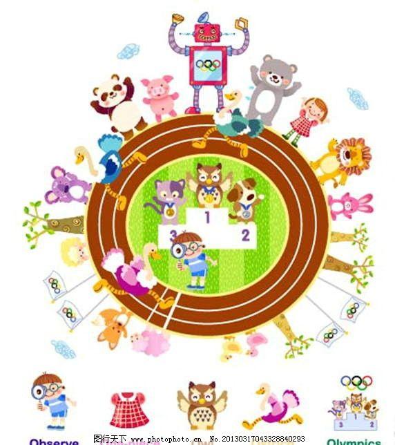 动物运动会 运动会 体育锻炼 老虎 柿子 小熊 熊猫 老鼠 兔子 机器人 领奖台 颁奖 操场 绿草 绿叶 男孩 女孩 小孩 儿童 鲜花 花朵 花卉 绿植 植物 插画 水墨 水彩 油画 背景画 动漫 卡通 梦幻 图画素材 梦幻素材 童话世界 背景素材 卡通人物 卡通娃娃 梦想世界 儿童世界 卡通玩偶 漫画 梦幻世界 天堂 动漫玩偶 卡通设计 动画设计 动漫设计 幼儿卡通 矢量卡通设计 广告设计 矢量 EPS