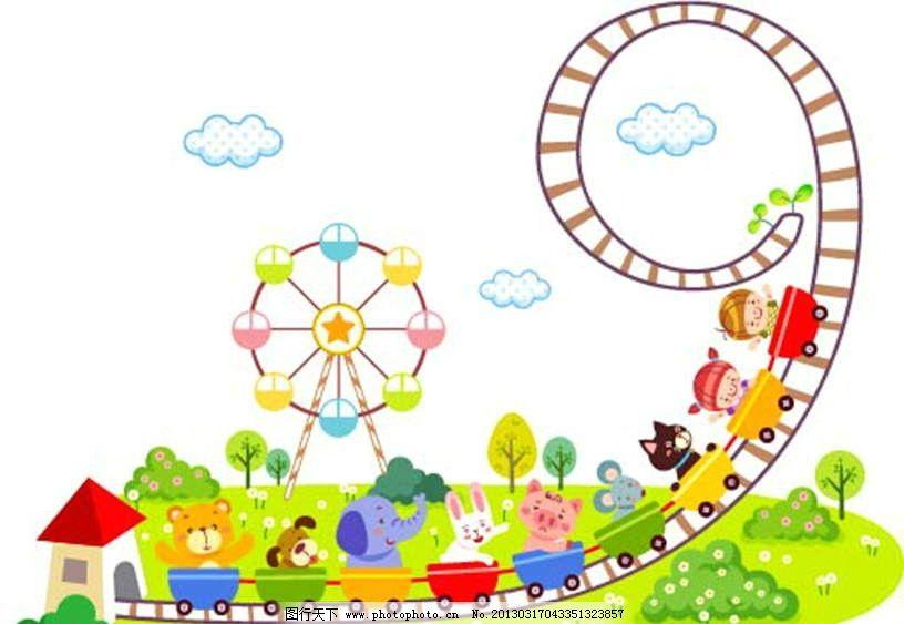 过山车 云霄飞车 游乐园 游乐场 小动物 火车 小熊 小象 小兔子 小马