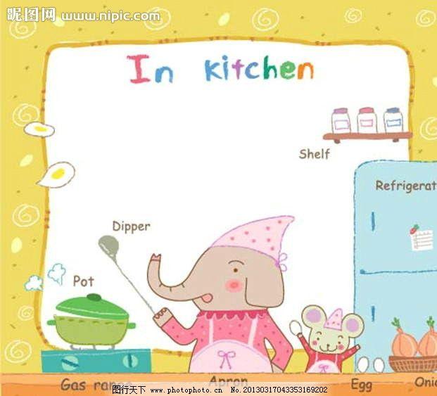 小象厨师图片