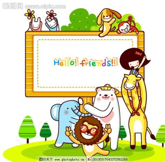 动物大象 动物 小象 大象 狮子 长颈鹿 可爱 小狗 猴子 小兔子 黑板 大自然 绿树 松树 绿草 绿叶 鲜花 花朵 草地 草原 绿地 绿植 植物 插画 水墨 水彩 油画 背景画 动漫 卡通 梦幻 图画素材 梦幻素材 童话世界 背景素材 卡通人物 卡通娃娃 梦想世界 儿童世界 卡通玩偶 漫画 梦幻世界 天堂 动漫玩偶 卡通设计 动画设计 动漫设计 幼儿卡通 矢量卡通设计 广告设计 矢量 EPS