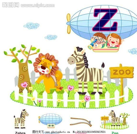 幼儿动物风景图片
