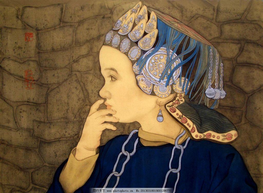 少数民族妇女 美术 中国画 人物画 女人 少妇 国画艺术 绘画书法