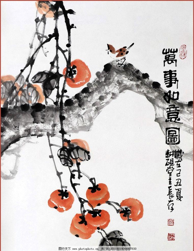 水彩国画 水墨画 国画 风景国画 柿子 小鸟 绘画书法 文化艺术 设计