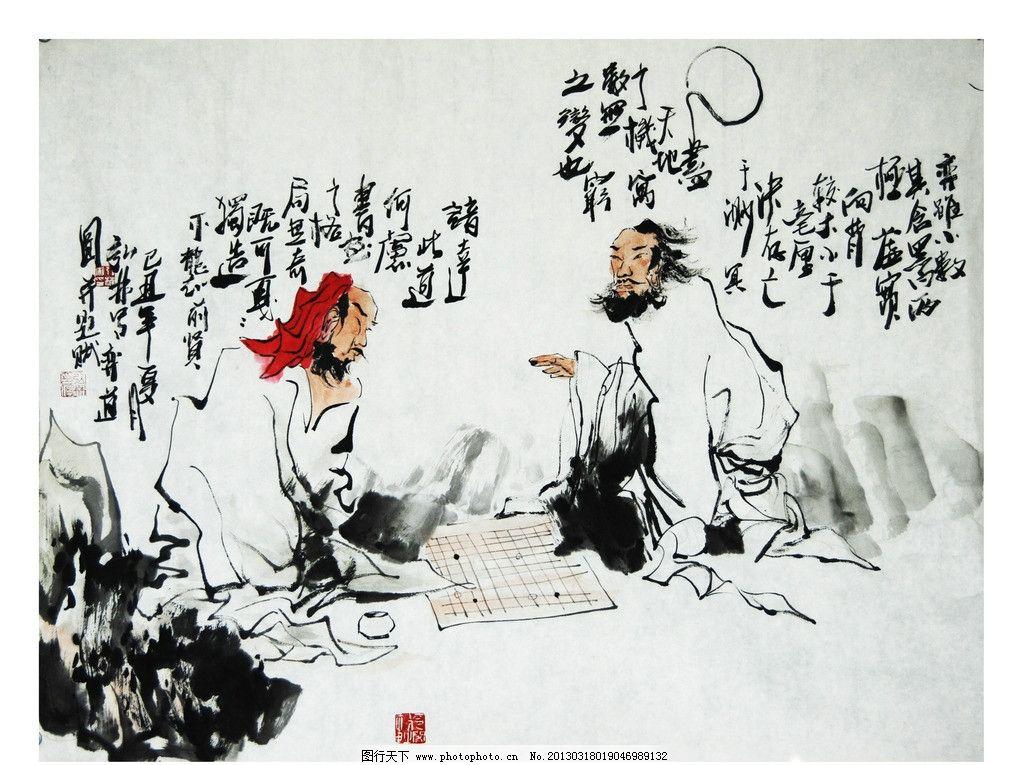 水彩国画 水墨画 国画 水彩画 古代人物 古人 古人下棋 绘画书法 文化
