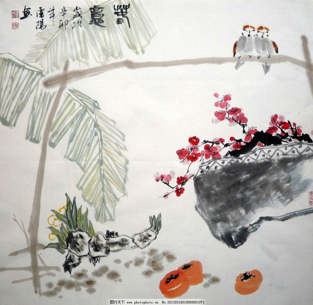 水彩国画 水墨画 国画 水彩画 梅花 柿子 小鸟 绘画书法 文化艺术
