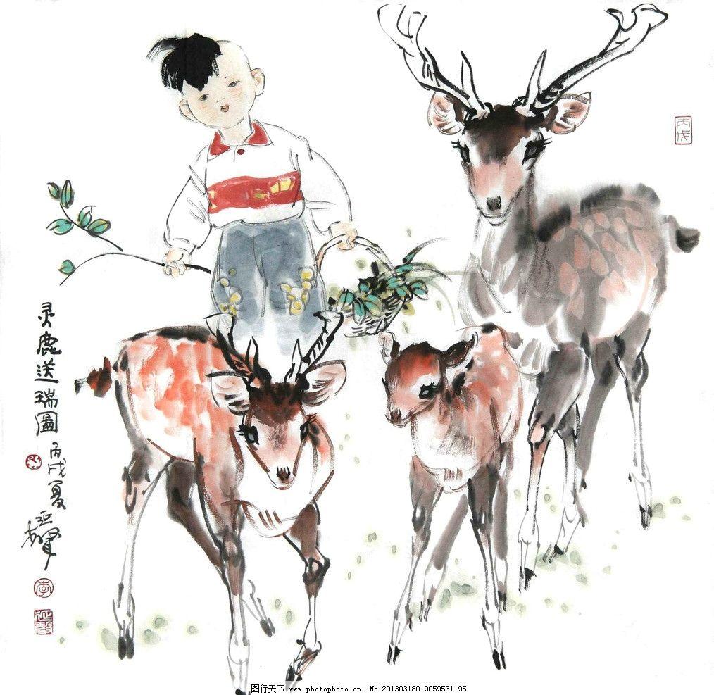 水彩画 水彩国画 水墨画 国画 小孩 儿童 梅花鹿 鹿 绘画书法 文化