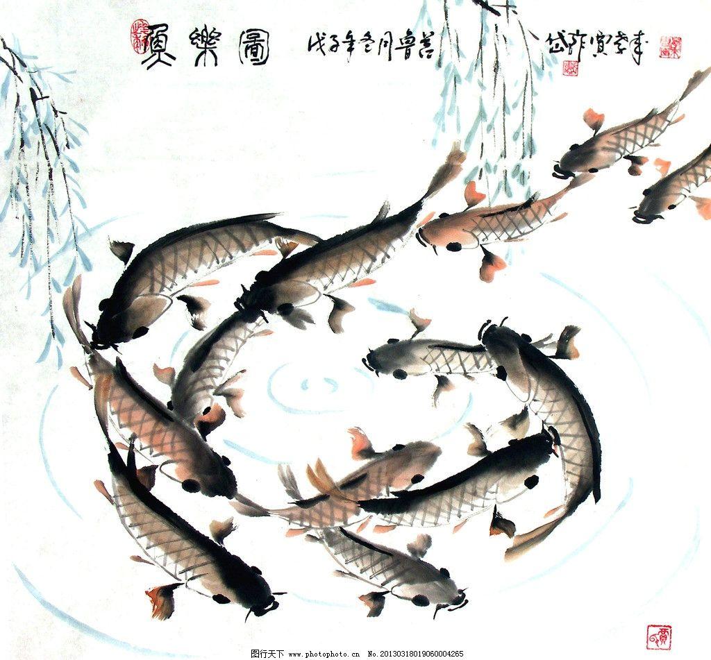 水彩国画 水墨画 国画 水彩画 鱼 鲤鱼 绘画书法 文化艺术 设计 72dpi