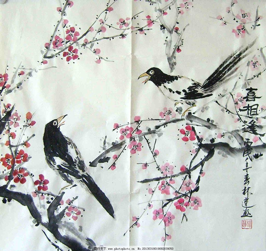水彩国画 水墨画 国画 水彩画 花 梅花 小鸟 喜鹊 绘画书法 文化艺术