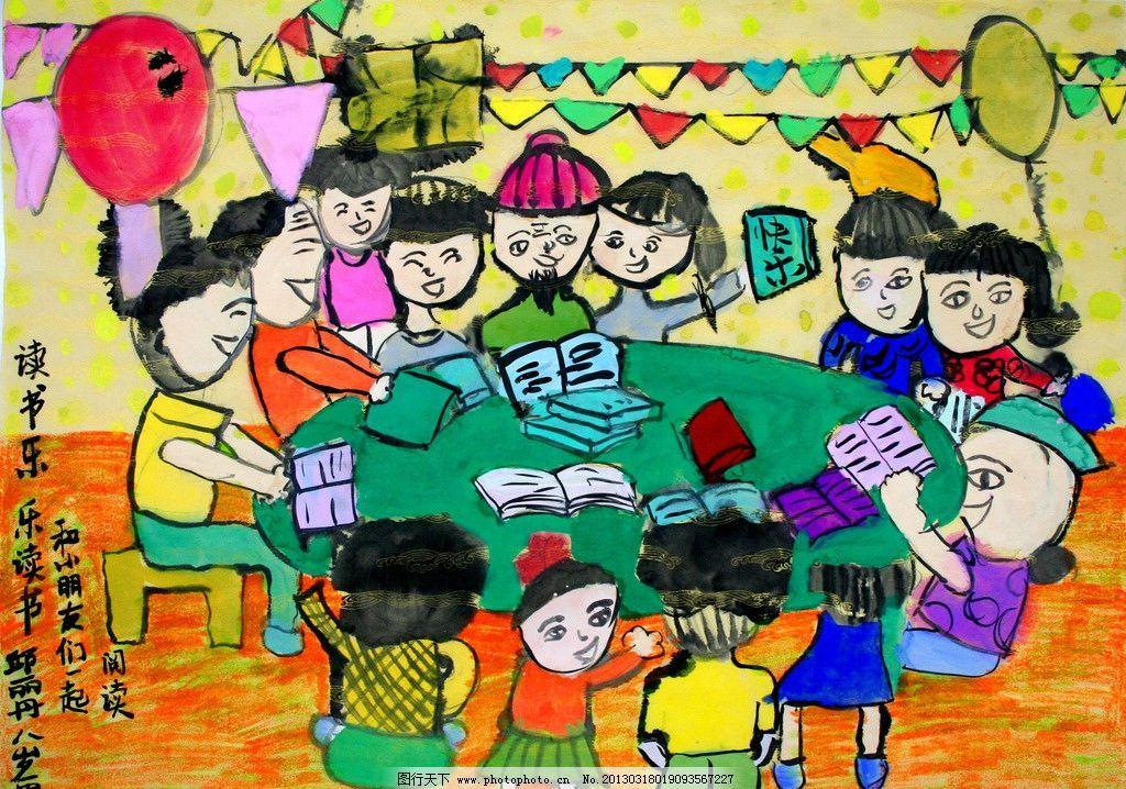 读书乐 美术 儿童画 儿童 小学生 书本 读书 小彩旗 儿童画作品 绘画