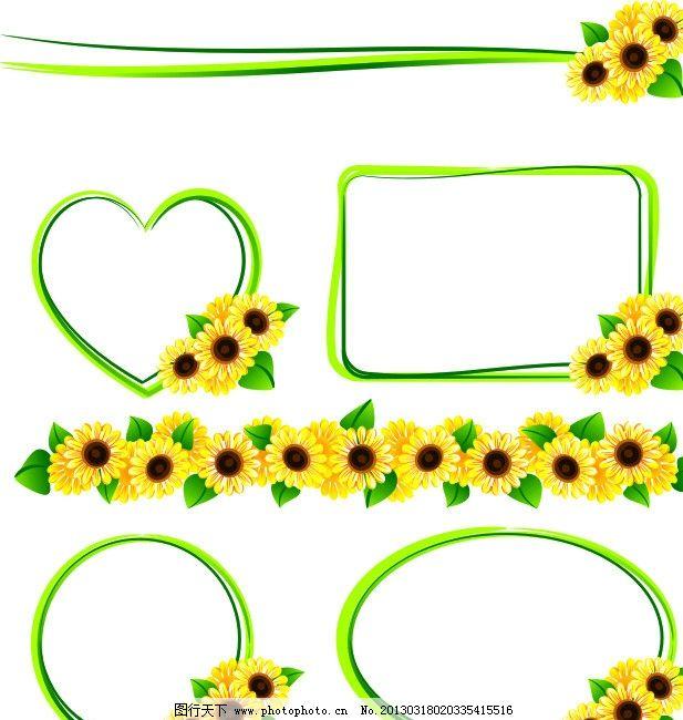 花纹边框 向日葵 卡通 可爱 花纹花边 矢量