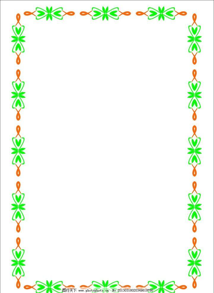 花边 小报花边 画边 边角 花纹 素材 边框 花纹花边 底纹边框 矢量