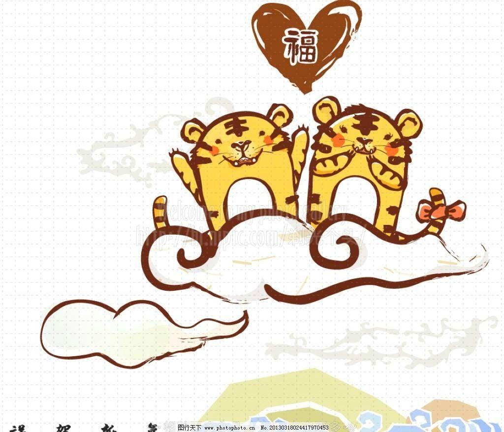生肖虎 传统 韩国 古典 传统礼服 手绘虎 卡通猴 十二生肖 卡通十二