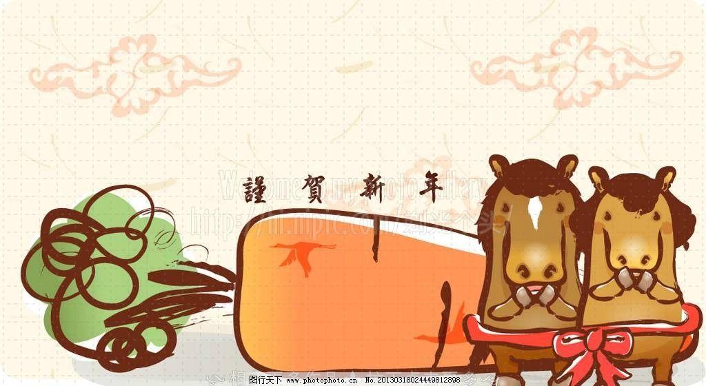 可爱马和猴动物图