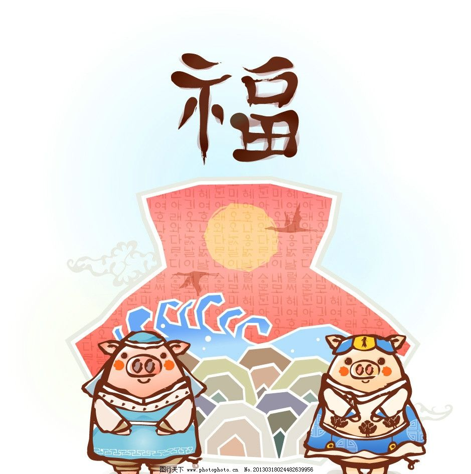 生肖猪 手绘猪 卡通猪 十二生肖 卡通十二生肖 卡通生肖 福字