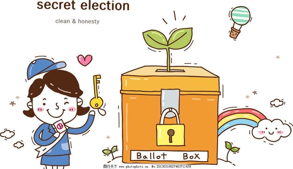 绿化 爱心 投票 选举 选民 卡通人物 卡通人 卡通商务插画 商业插画