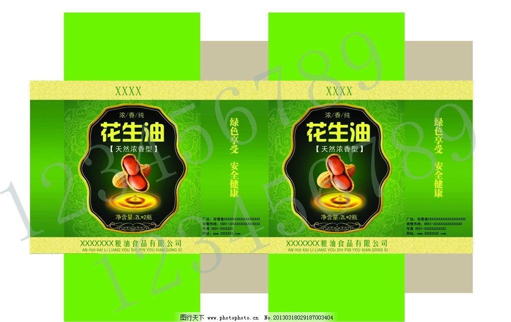 花生油 两瓶装 包装 绿色 包装盒展开图 包装设计 广告设计模板 源