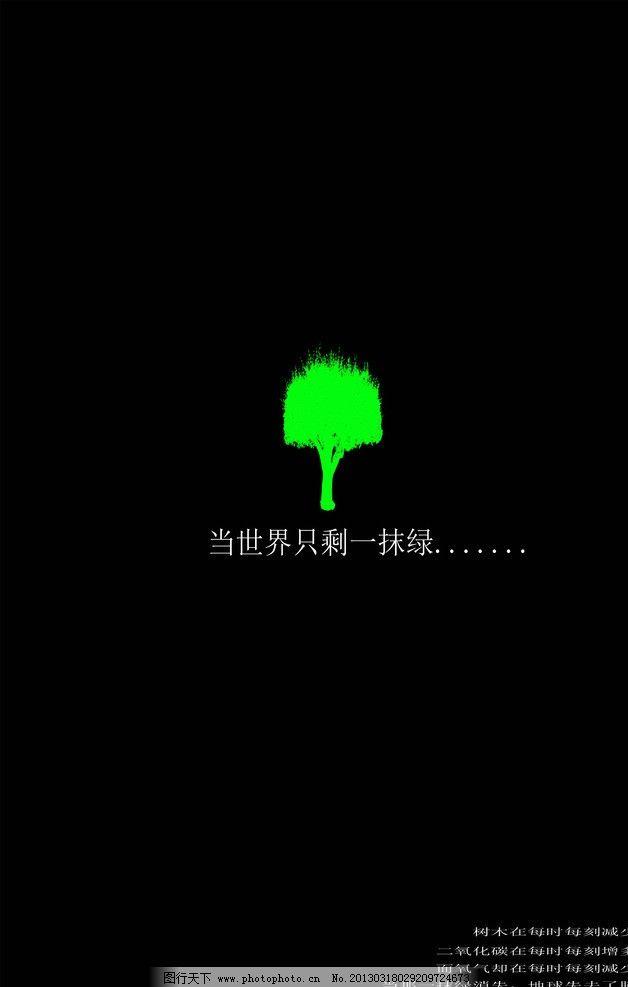 保护树木 保护树木招贴设计 环保 公益海报 招贴设计 广告设计 设计