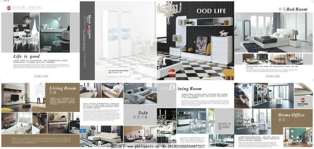 家居折页 家居 家具 沙发 画册 手册 排版 版式 模版 模板 样式 宣传