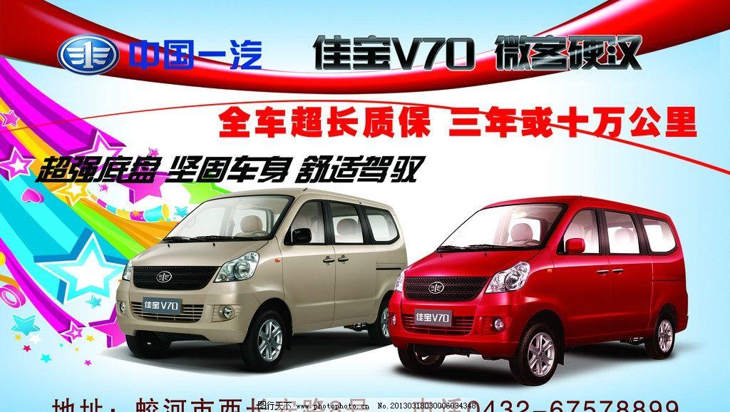 中国一汽 佳宝 佳宝车 背景 模板 展板 海报设计 广告设计模板 源文件