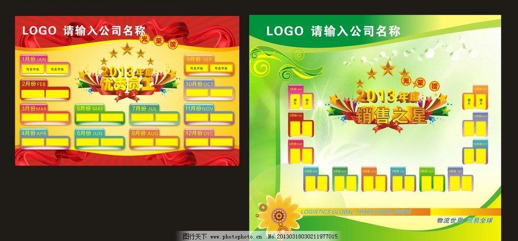 荣誉榜 写真 红色背景 绿色背景 优秀员工 销售之星 展板设计