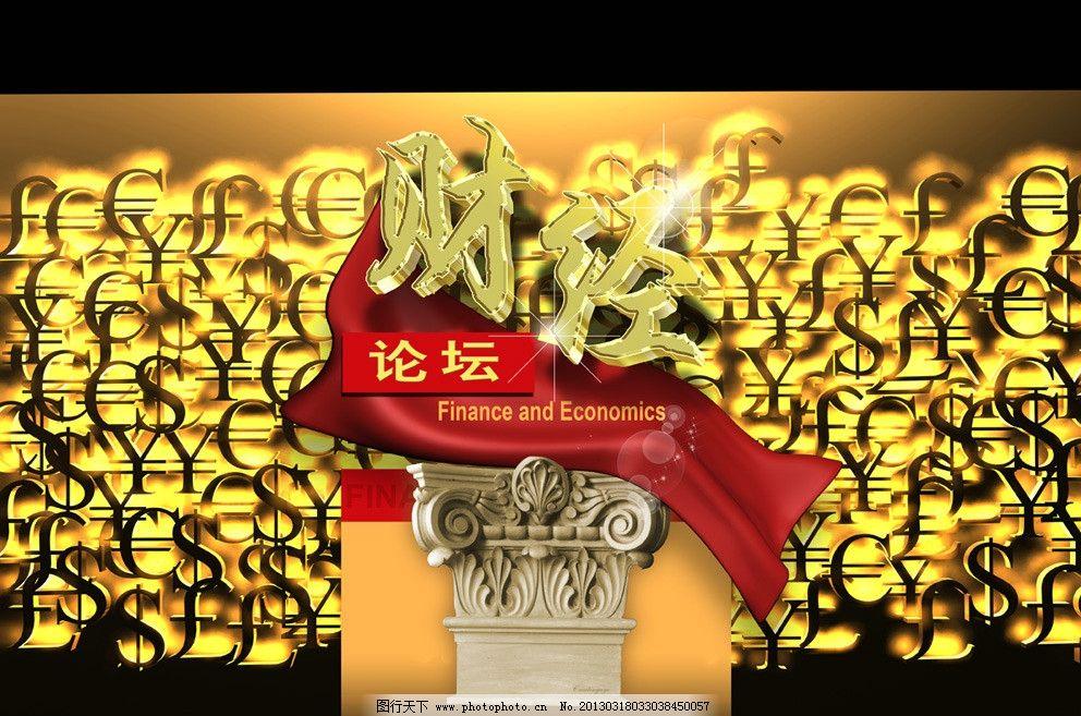 货币 钱币 红绸布 红绸子 罗马柱 欧美雕塑 欧美建筑 欧式花纹 欧式