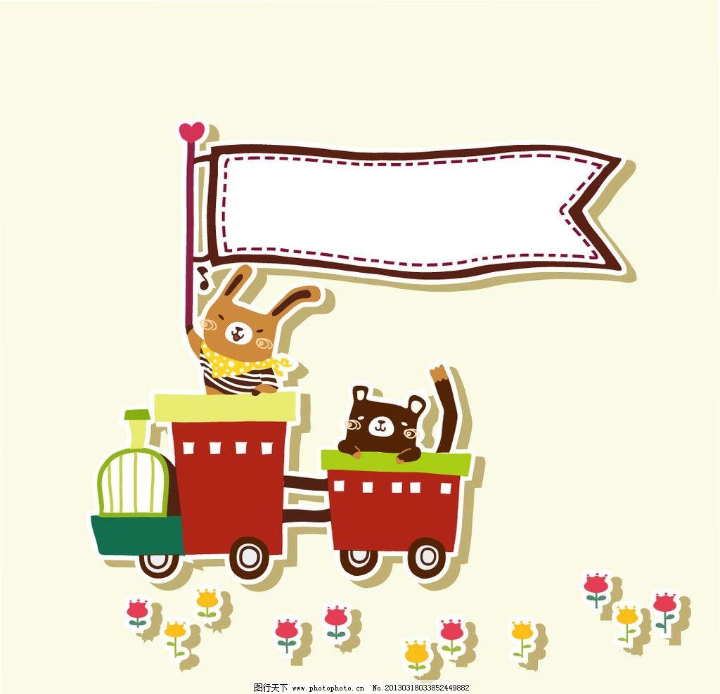 可爱动物文本框 可爱卡通 卡通动物 文本边框 字条 文本背景 文字背景