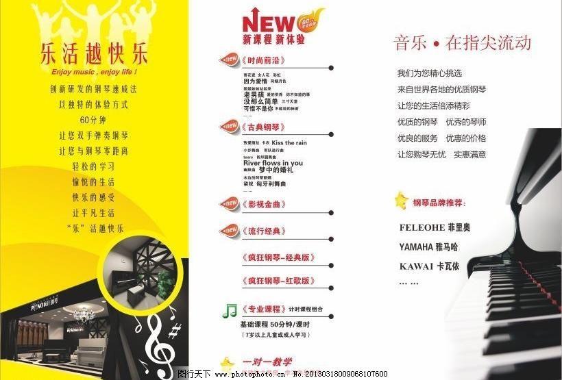 古筝 钢琴 培训招生 学生 弹唱 dm宣传单 广告设计 矢量 cdr 展板