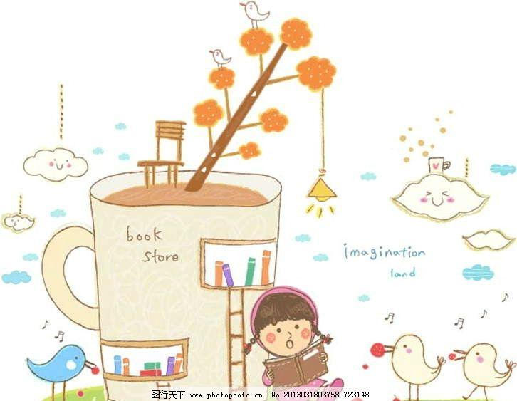 小孩读书 小孩 孩子 读书 学习 白云 下雨 教育 咖啡杯 饮料 小鸟 大