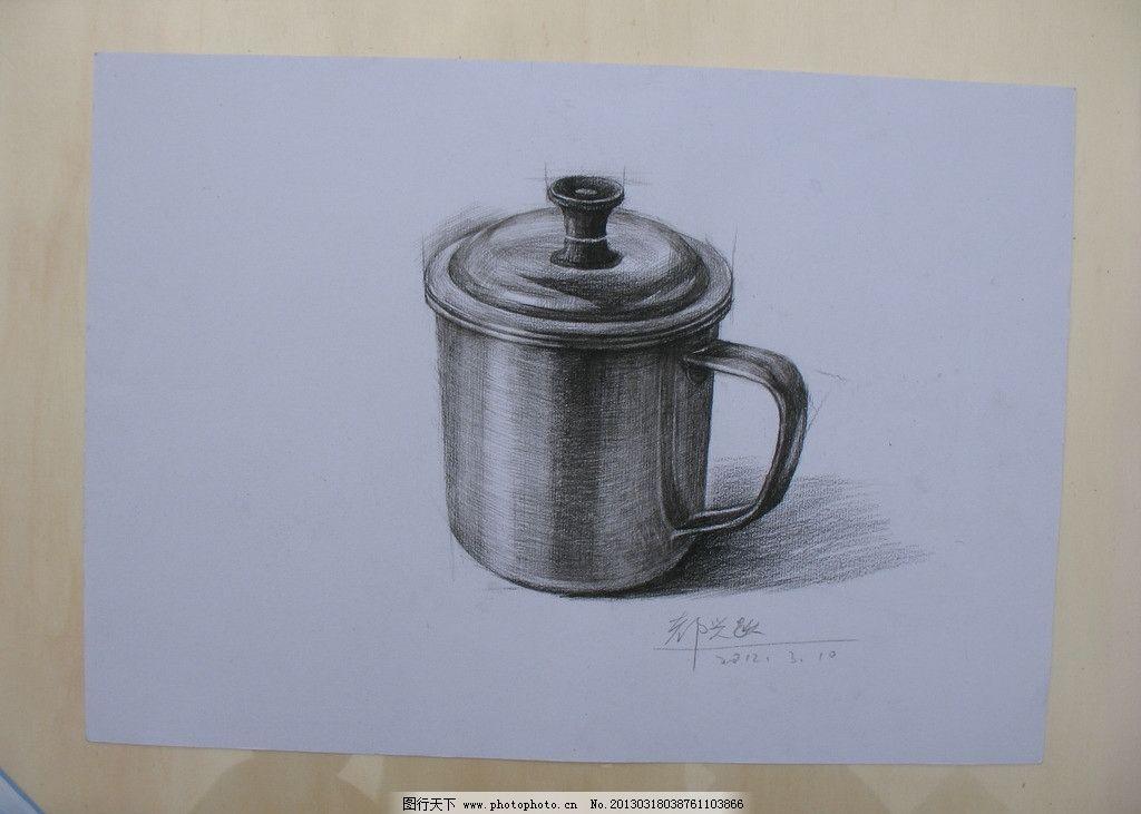 不锈钢杯 素描静物 生活用品 美术绘画 文化艺术 摄影 180dpi jpg