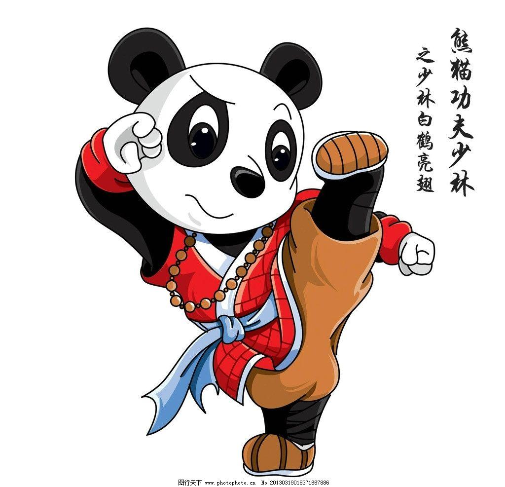 熊猫动画图片大全可爱