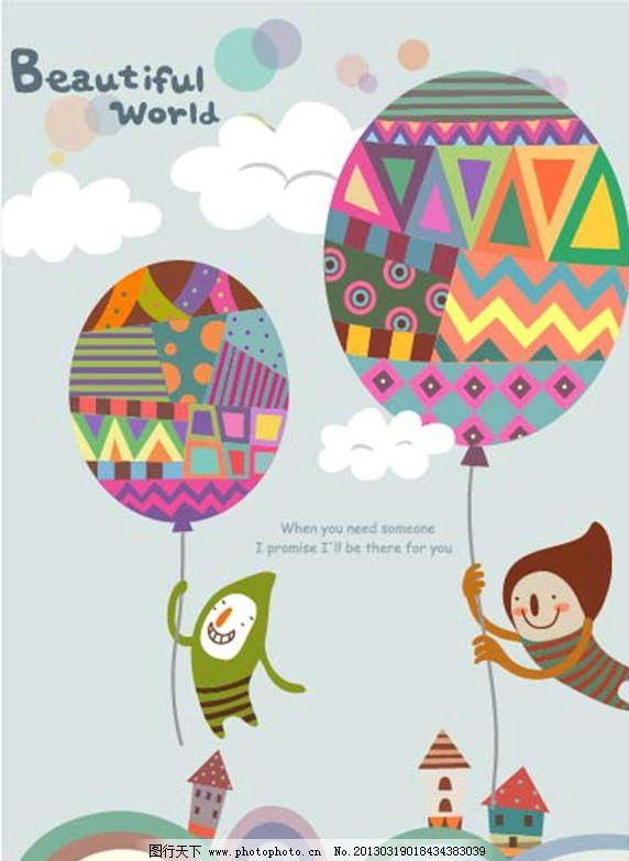 让梦想起航绘画热气球卡通