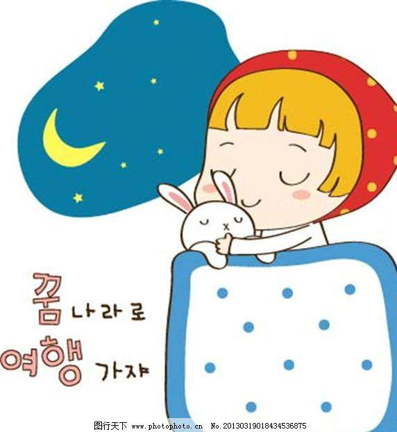 睡觉图片_风景漫画_动漫卡通_图行天下图库