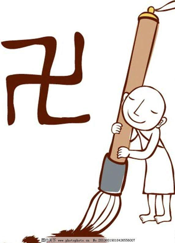 写毛笔字 练书法 小和尚 插画 水墨 水彩 背景画 动漫 卡通 梦幻 图画