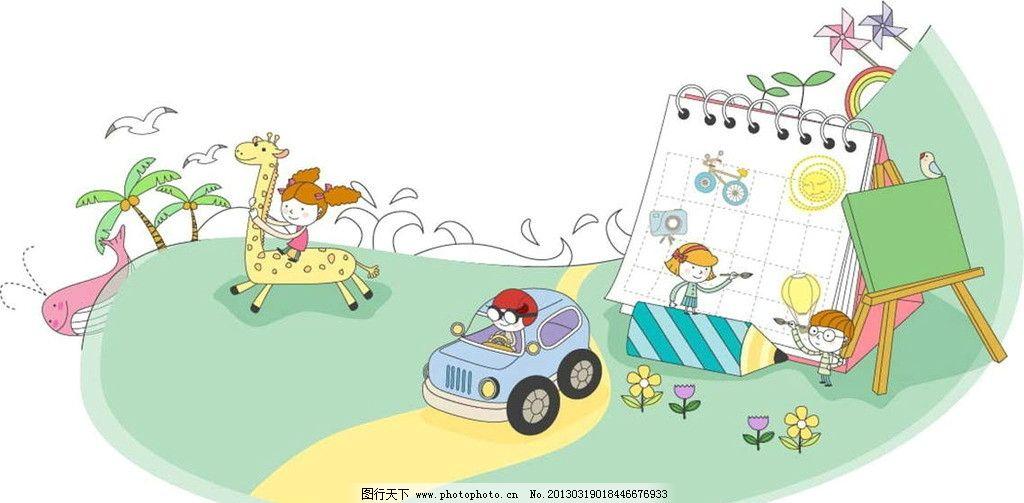 长颈鹿 日历 小汽车 记事本 课程表 绿地 草原 椰子树 插画 水墨 水彩