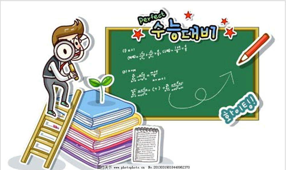 韩国教育 梯子 黑板 铅笔 韩国儿童 韩国学生 儿童教育 读书 学习