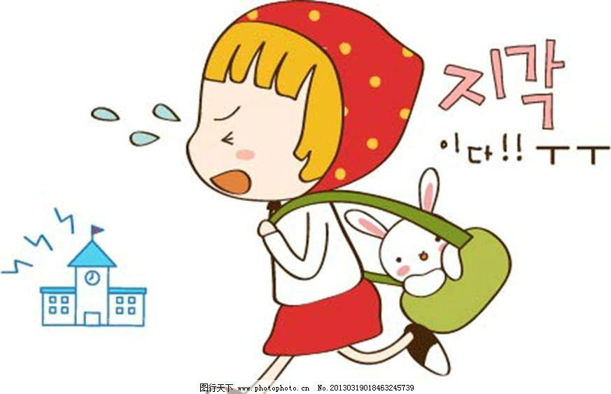 上学迟到 奔跑 书包 小红帽 小兔子 小白兔 卡通儿童 卡通小孩 插画