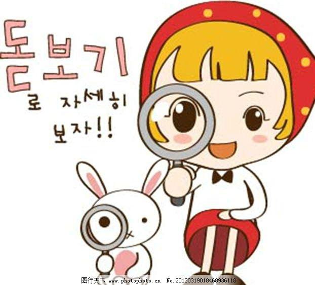 放大镜 小红帽 小兔子 小白兔 卡通儿童 卡通小孩 插画 水墨 水彩